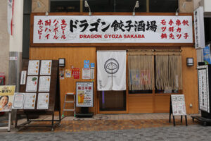 ドラゴン餃子酒場 大分中央町店