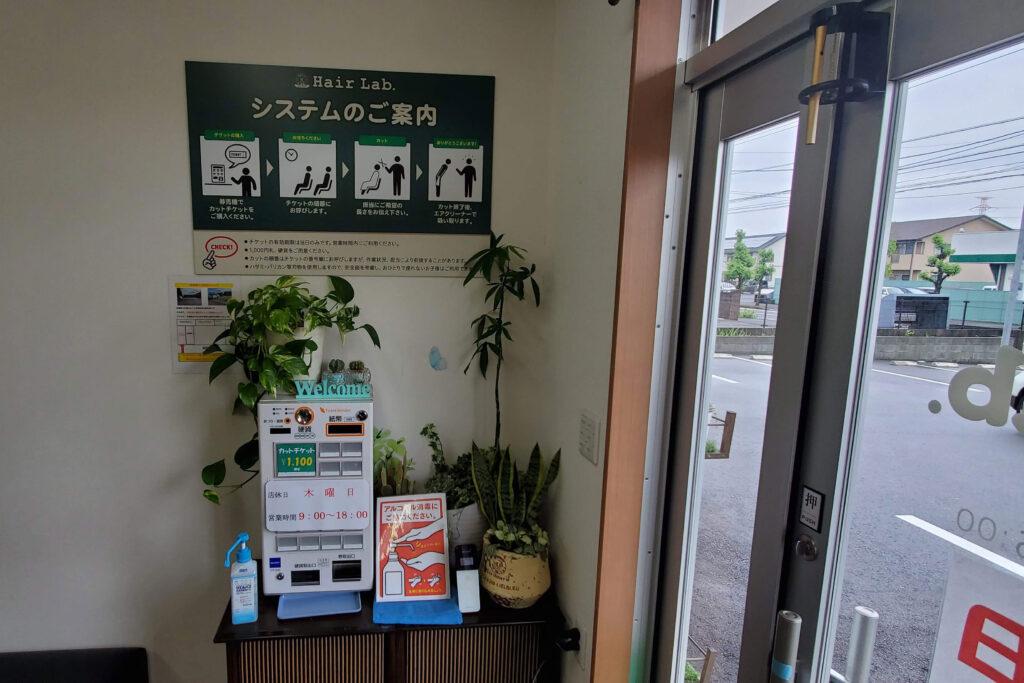  Hair Lab 除菌100店舗計画SAKAI株式会社