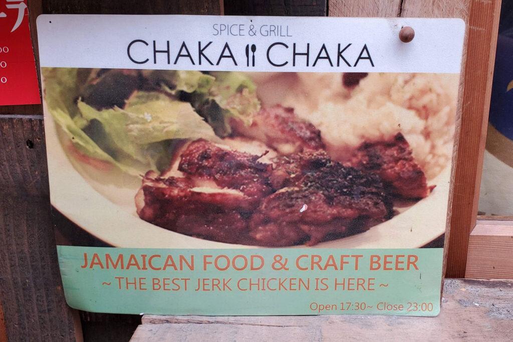 大分市中央ガレリア竹町商店街 CHAKA CHAKA フードイメージ|除菌100店舗計画SAKAI株式会社