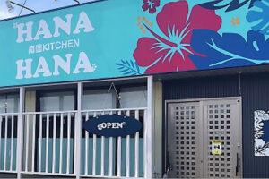 南国kitchen HANAHANA