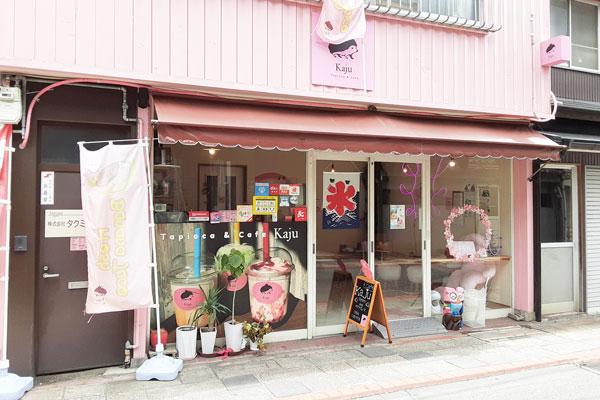 タピオカ&カフェ kaju